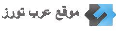 فنادق دبي عرب تورز
